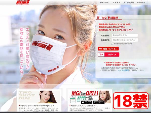MGI画像